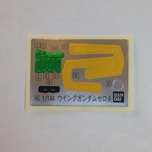 HGBF ウイングガンダムゼロ炎(ガンダムビルドファイターズトライ)製作【
